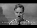 монолог Чарли Чаплина, 1940