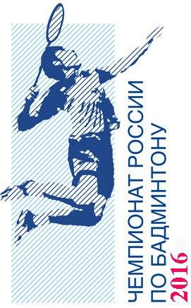 Чемпионат России по бадминтону 2016