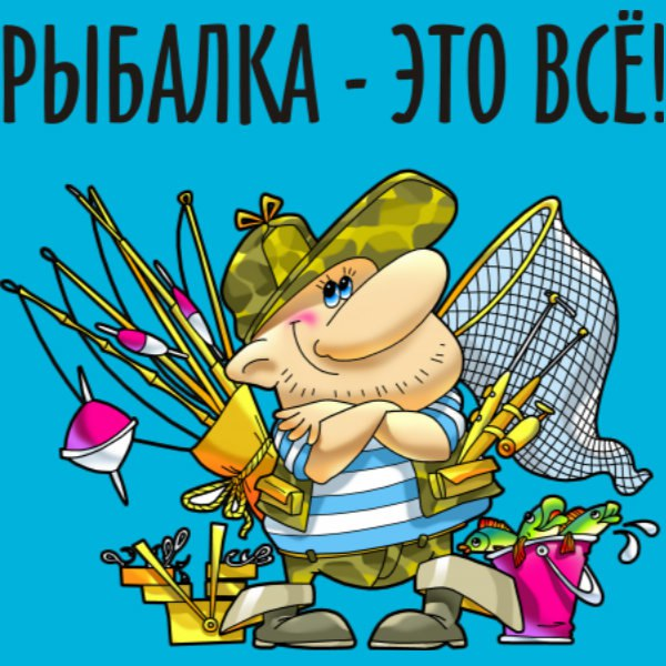 Прикольная открытка мужу на день рождения про рыбалку, мужчине женщине юмором