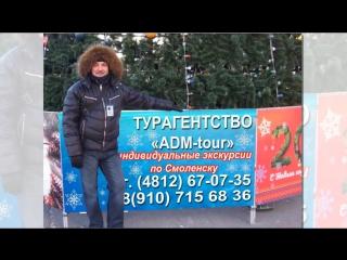 Экскурсия по  Смоленску Прогулка по старому городу  Стоимость 1000р. за мини-группу (до 4х чел), экскурсия 2 часа.  ADMto