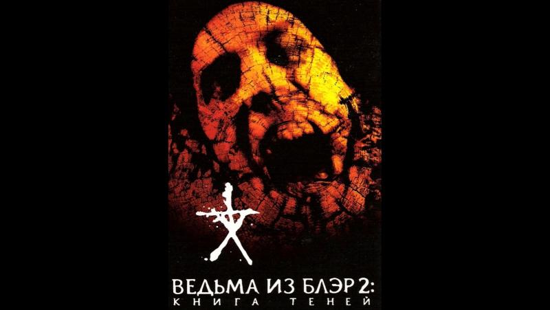 Ведьма из Блэр 2 Книга теней 2000