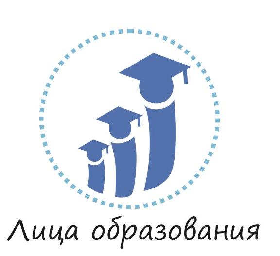 Лица образования