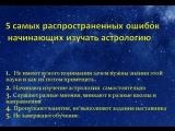 Типичные ошибки в изучении астрологии