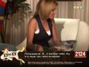 Ху из ху (Ксения Бородина) (29. 10. 2011)
