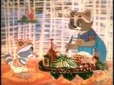 Крошка енот, мультфильм 1974