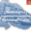Министерство Социального развития Мурманской обл