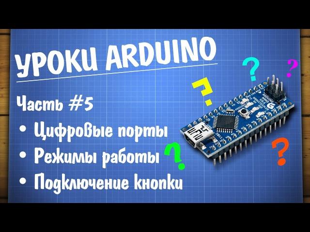 Уроки Arduino 5 - работа с цифровыми портами и подключение кнопки