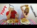ТОРТ ЧЕЛЛЕНДЖ Вызов от Алисы и Николь с Бобами Бин Бузлд! ТОРТ В ЛИЦО Cake face Challenge, ...