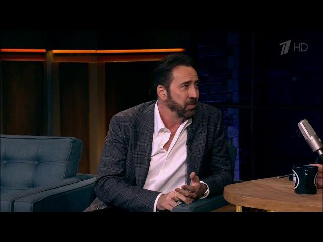 Вечерний Ургант В гостях у Ивана Николас Кейдж Nicolas Cage 23 09 2016