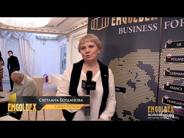 EmGoldex Санкт-Петербург - мы верим в золото!Светлана Богданова