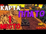 Tanki Online  Gameplay #5 - Первое место