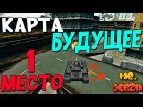 Tanki Online  Gameplay #8 - Первое место