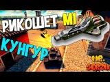 Tanki Online  Gameplay #3 - Карта Кунгур DM (Рикошет М1 + Викинг М0) HD