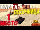 Tanki Online  Gameplay #9 - Первое место