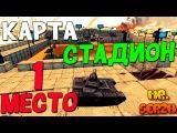 Tanki Online  Gameplay #11 - Первое место