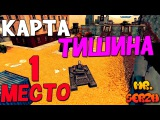 Tanki Online  Gameplay #10 - Первое место