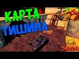 Tanki Online  Gameplay #4 - Карта Тишина DM (Рикошет М1 + Викинг М0) HD