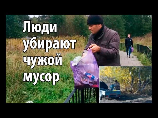 Люди убирают чужой мусор | Уборка улиц, природы | ЧистыйОтдых | Калининград