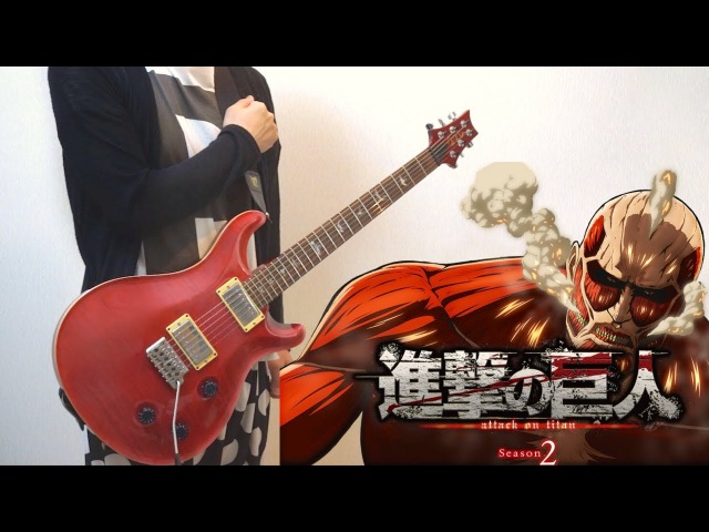 Attack on Titan 進撃の巨人 Season 2 OP 心臓を捧げよ! Guitar Cover ギター弾いてみた