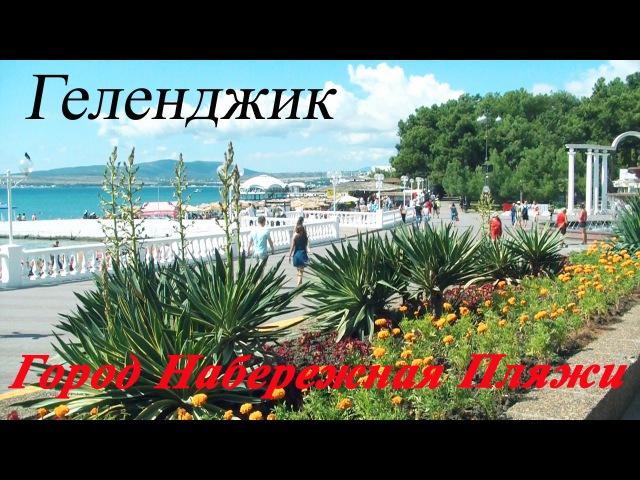 Геленджик: город, набережная, пляжи. Бархатный сезон.