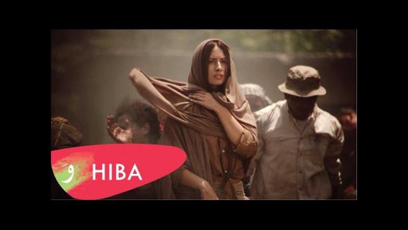 Hiba Tawaji - Al Rabih Al Arabi [Official Music Video] (2014) / هبه طوجي - الربيع العربي