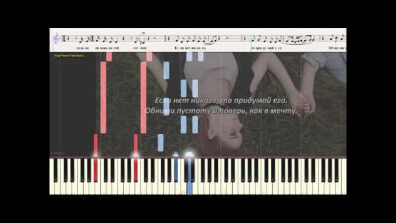 Не отпускай Клава Кока Ноты и Видеоурок для фортепиано piano cover