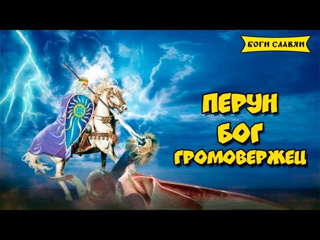 Боги славян : Перун - бог громовержец.