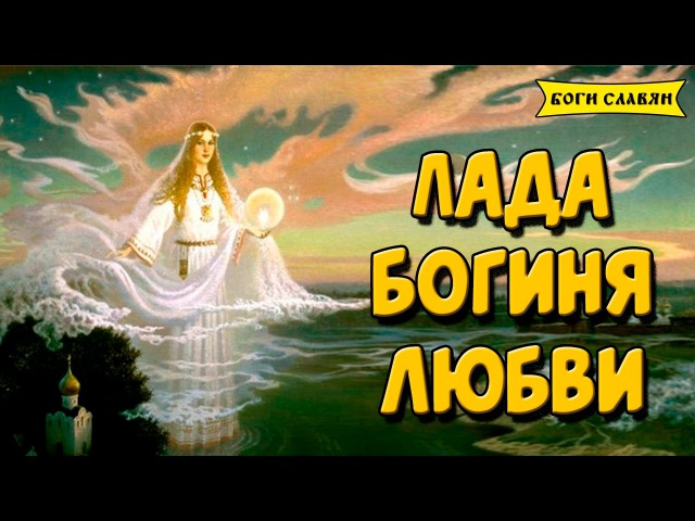 Боги славян: Лада - богиня любви.