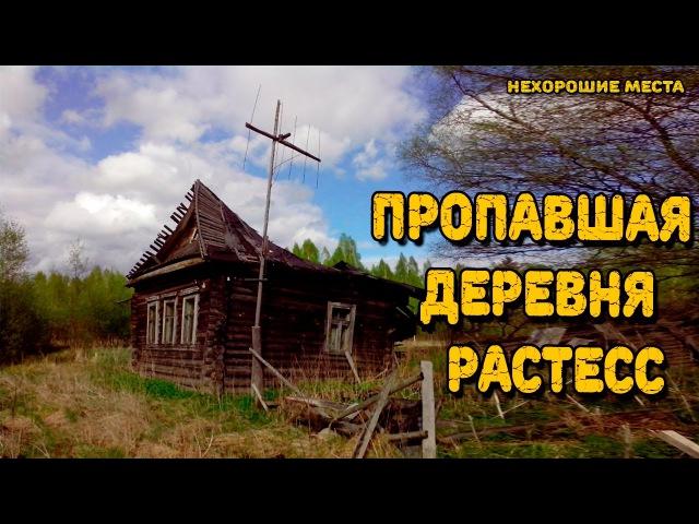 Страшные места России : Растесс - пропавшая деревня.