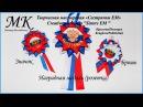 Мастер класс. Канзаши. 3 мк в 1 - Наградная медаль/значок/брошь триколор для выпускника