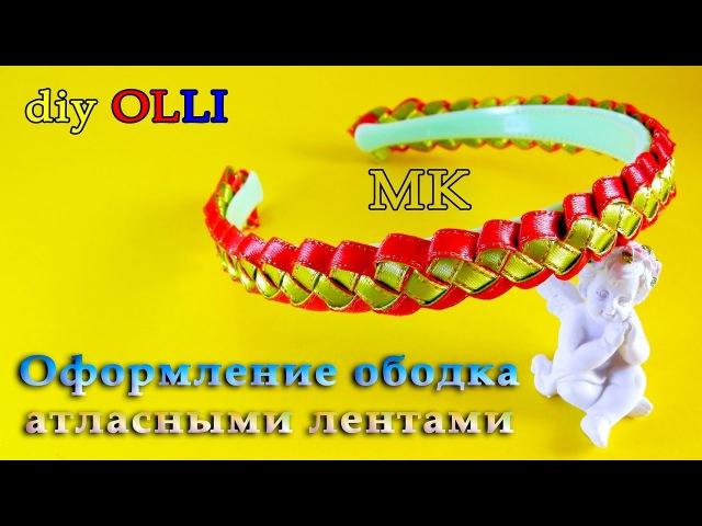 DIY Оформление ободка лентами | Ободок | Плетение из лент | Weaving ribbons El bisel de las cintas