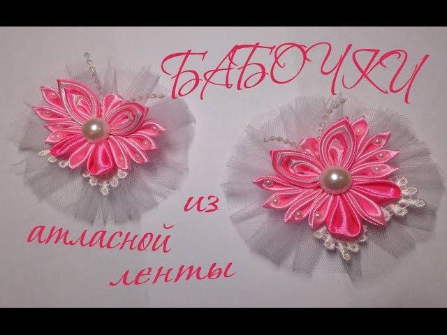 Бабочка из атласной ленты/Butterfly from satin ribbon