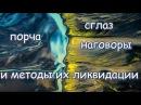 О порчах сглазах наговорах и методах его ликвидации Елена Еремина