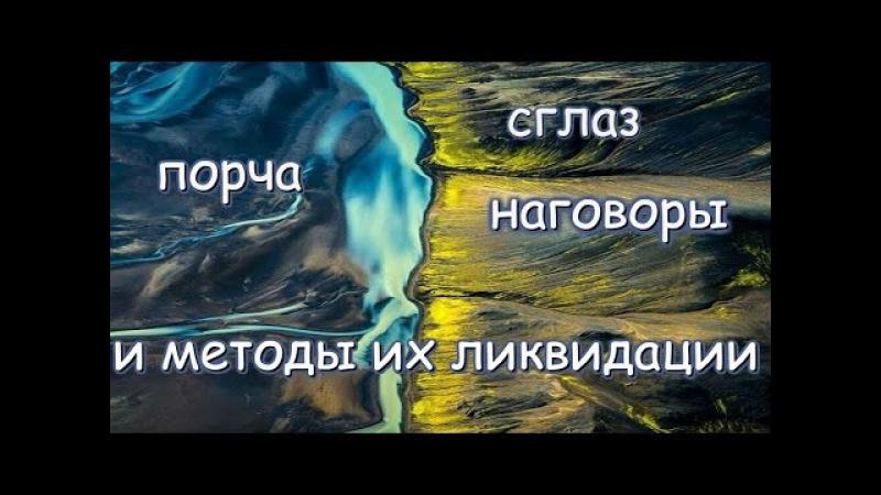 О порчах, сглазах, наговорах и методах его ликвидации Елена Еремина-