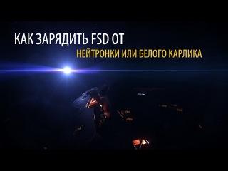 Elite: Dangerous   ГАЙД: Как заряжаться от Белых карликов и Нейтронных звёзд