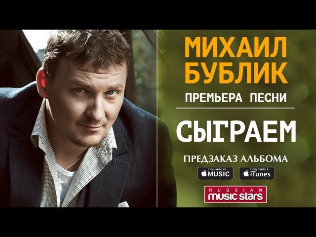 ПРЕМЬЕРА ПЕСНИ МИХАИЛ БУБЛИК СЫГРАЕМ Lyric Videos