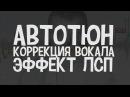 УРОК ПО АВТОТЮНУ / ЭФФЕКТ ЛСП / КОРРЕКЦИЯ ВОКАЛА