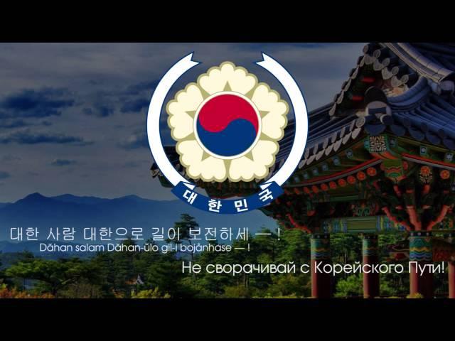 Гимн Южной Кореи - 애국가 Эгукка Русский перевод / Eng subs
