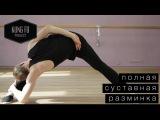 Полная суставная разминка - Kung Fu Project
