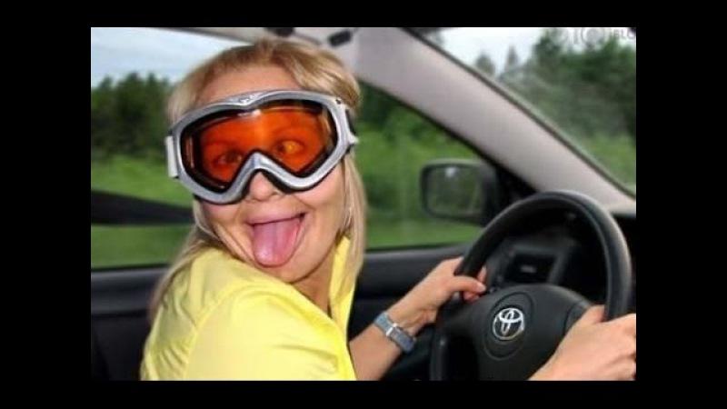 Приколы на дороге ДТП Блондинки за рулём 2016