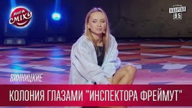 Винницкие - Исправительная колония глазами Инспектора Фреймут | Лига Смеха 2017