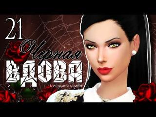 The Sims 4: Challenge Черная вдова 21 - Смерть от гнева и забытый ДР (>﹏<)
