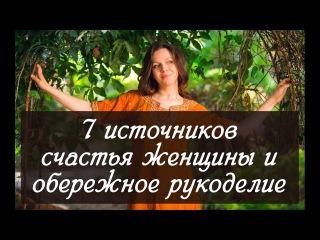 7 источников счастья женщины и обережное рукоделие