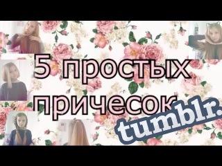 5 причёсок в стиле Tumblr ✨✨✨