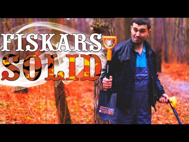 Пружинистая ищейка или Fiskars Solid 131417 от Tatet.ua, Tatet.ru