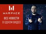 События Warface: выпуск 8