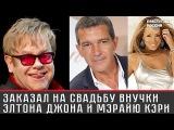 Совладелец Домодедово заказал на свадьбу внучки Элтона Джона и Мэрайю Кэри