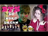 Reaction BTS - NO MORE DREAM MV  ТАКИЕ ЛАПОНЬКИ