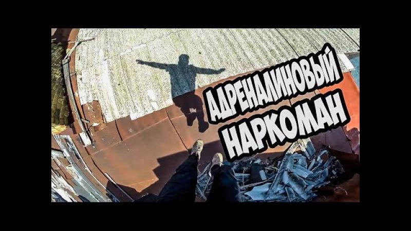 НЕЛЕГАЛЬНАЯ СВОБОДА: Опасный спуск по ГАЗОВОЙ ТРУБЕ с крыши Паркур с побегом от ...
