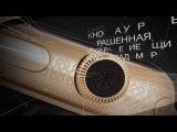 Золотые Apple Watch Series 2 от Caviar